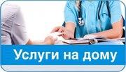 Дополнительные медицинские услуги